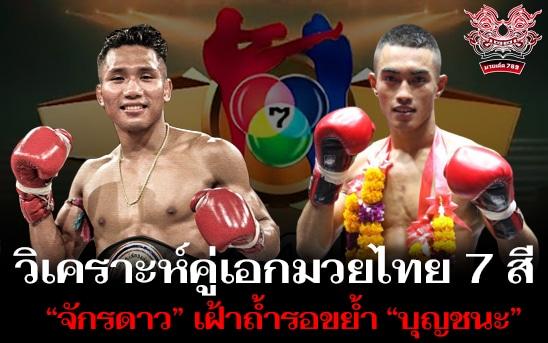"""วิเคราะห์คู่เอกมวยไทย 7 สี """"จักรดาว"""" เฝ้าถ้ำรอขย้ำ """"บุญชนะ"""""""